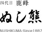 四代目 鹿峰 ぬし熊 NUSHIKUMA-Since1887