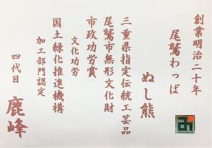 三重県指定伝統工芸品尾鷲市無形文化財